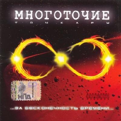 Многоточие.ru - За бесконечность времени (2007)