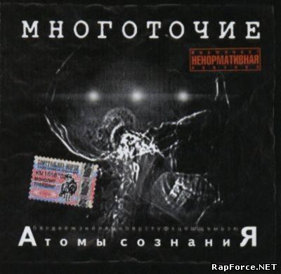 Многоточие - Атомы сознания (2002)