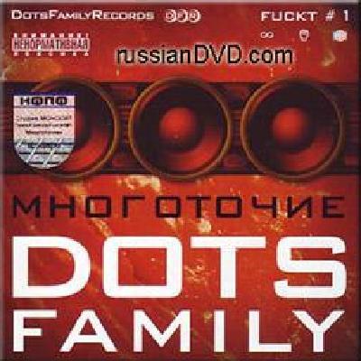 Многоточие - Dots Family - Fuckt#1 (2005)