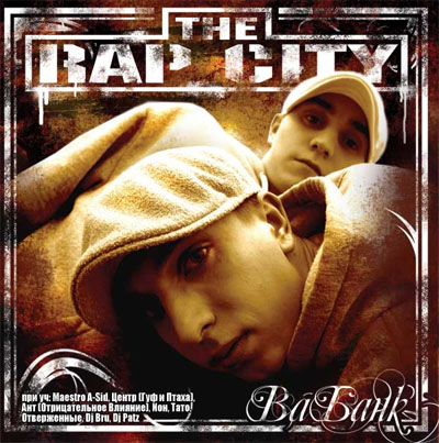The Rap City - Ва Банк (2007)