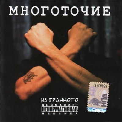 Многоточие - Из Бранного (2008)