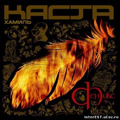 Каста (Хамиль) - Феникс (2004)