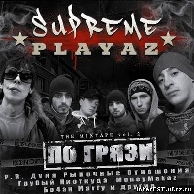 Supreme Playaz VOL.2 «по грязи»