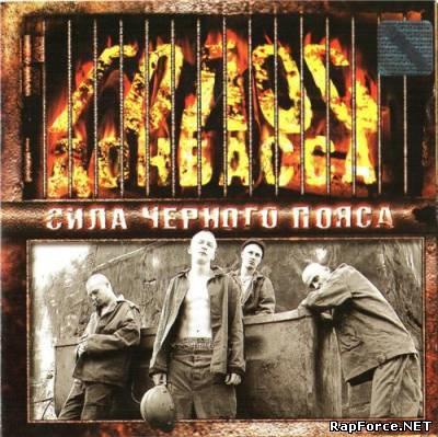 Голос Донбасса - Сила черного пояса (2004)