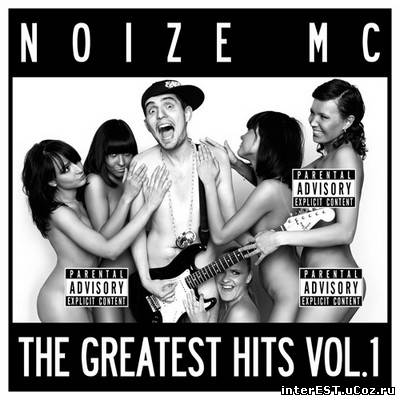 Noize MC. The Greatest Hits vol.1 (2008)