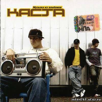 Каста- Музыка Из Альбомов [Instrumentals] (2005)