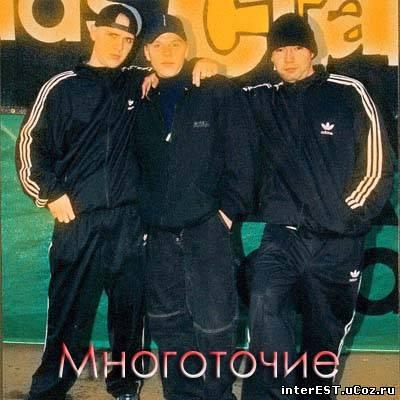 Многоточие - Новые треки (2009)
