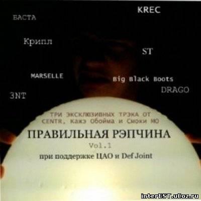 Формат: mp3, tracks, 256kbps год выпуска: 2011 страна: россия жанр: hip-hop продолжительность: 05:35:52 описание