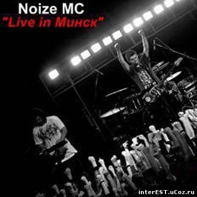 Noize MC - Live in Минск (2009)
