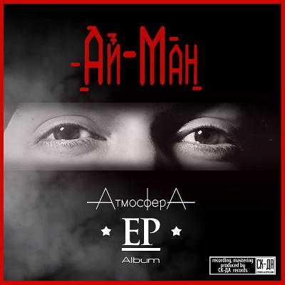 Ай-Ман — АтмосферА (2016) EP