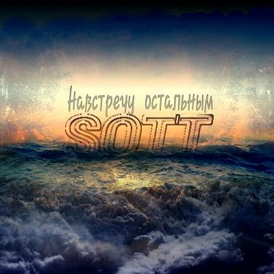 SOTT — Навстречу остальным (2016)