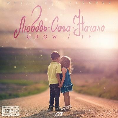 Grow & TF — Любовь. Сага. Начало (2016)