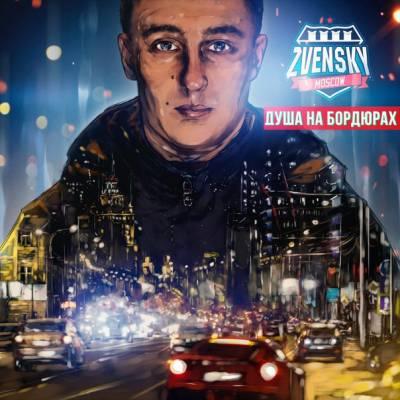 Zvensky (Алкоголь После Спорта) — Душа на бордюрах (2016)