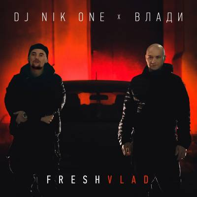 DJ Nik One & Влади (Каста) — Fresh Vlad (Mixtape) (2015)