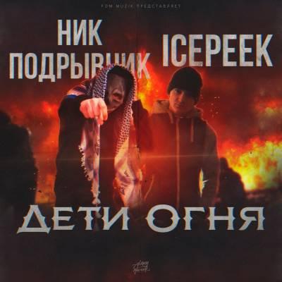 Ник Подрывник — Дети Огня (2016) EP
