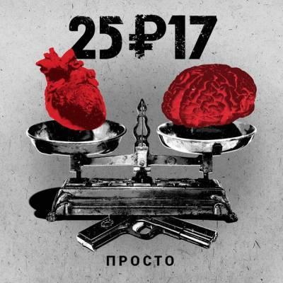 25/17 — Просто EP