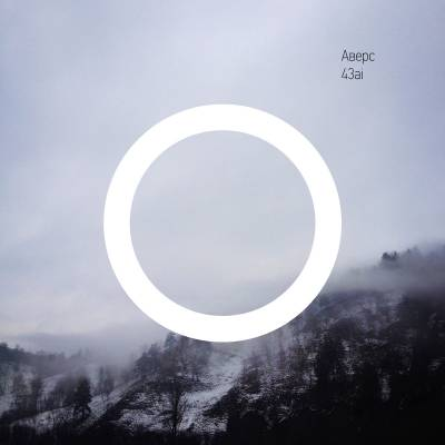 43ai — Аверс (2016)
