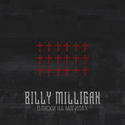 Billy Milligan — Пляски На Могилах (EP) (2016)