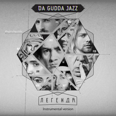 Da Gudda Jazz — Легенда (Instrumental Version) (2016)