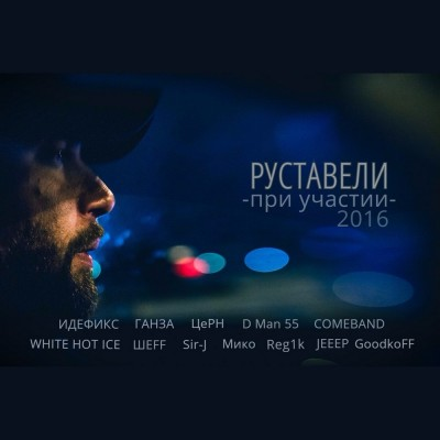Руставели — При Участии (2016) (п.у. White Hot Ice, ШЕFF, D-Man 55, Sir-J, Jeeep, ШZА, Идефикс, Ганза, ST и др.)
