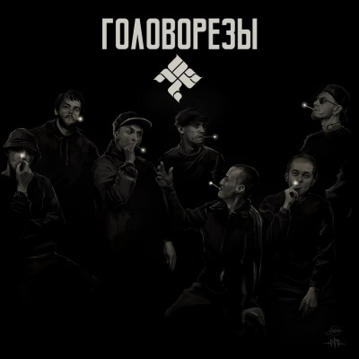 Фаст Альберто (ОУ74) — Головорезы (2016) (п.у. ОУ74, Murovei, The Chemodan, Brick Bazuka и др.)