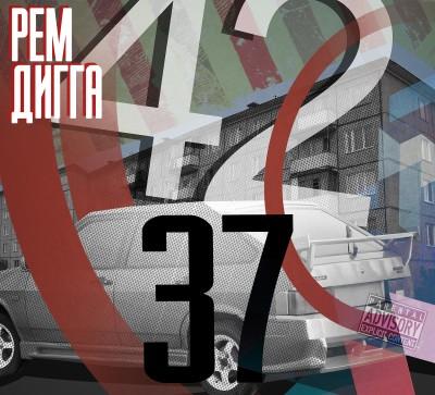Рем Дигга — 02/37 (2016) (п.у. ONYX, White Niggaz, Капа равным образом др.)