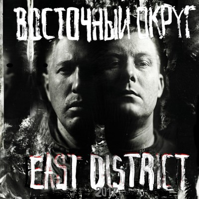 Восточный Округ — East District (2017) (п.у. MiyaGi и Эндшпиль, Jahmal TGK, TRUEтень и др.)