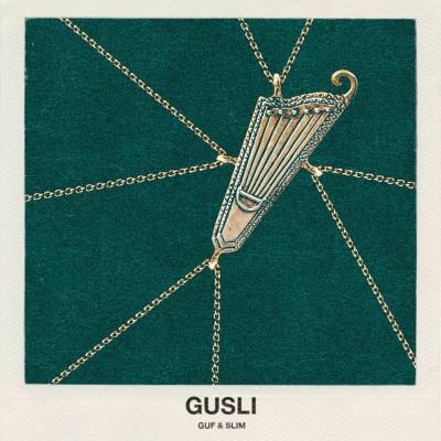 Guf & Slim — GuSli (2017)