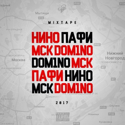 Пафи & DOm1no a.k.a. Meeno (FreshTime) — МСК - НИНО (Mixtape Vol.1) (2017)