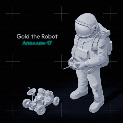Gold The Robot - Аполлон-17 (2017)