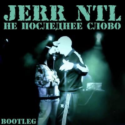 Jerr NTL — Не последнее выражение (Bootleg) (2017)