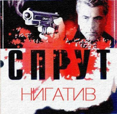 Нигатив (Триада) — Спрут (Single) (2017)