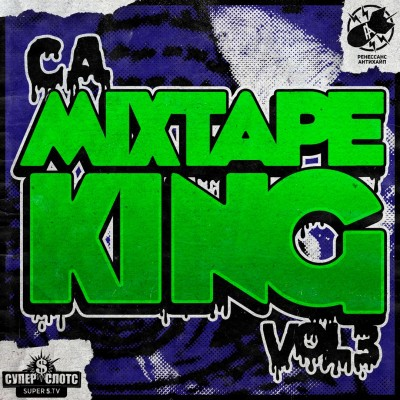 СД — Mixtape King Vol.3 (2017) (п.у. Слава КПСС, ЛСП, SCHOKK и др.)