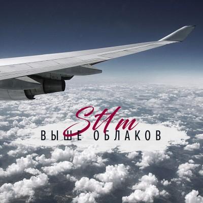 ST1M — Выше облаков EP (2017)