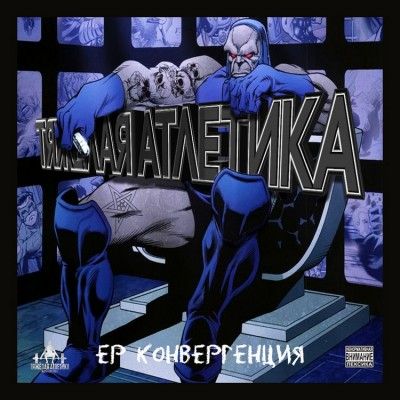 Тяжелая Атлетика — Конвергенция EP (2017)