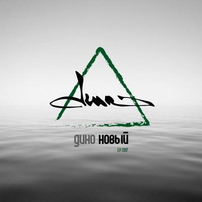 Дино (Триада) — Новый EP (2017)