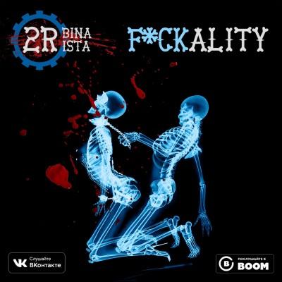 2rbina 0rista — Fuckality (2017) (п.у. Тони Раут)