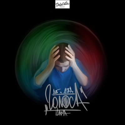 Шама — Голоса (Single) (2017)