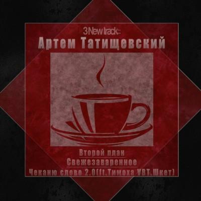 Артём Татищевский — EP (2017)