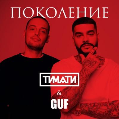 Тимати & Guf — Поколение (Single) (2017)