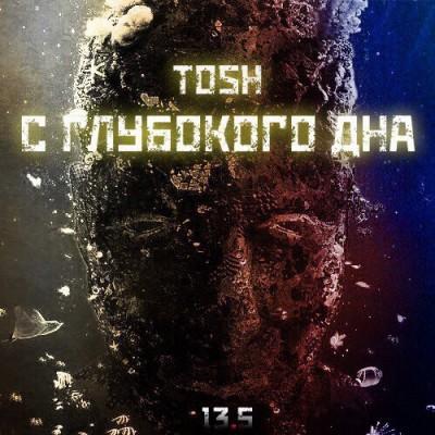 Tosh (Неизвестное Объединение) — С глубокого дна (2017)