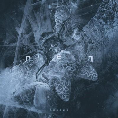 SCHOKK — Лёд (2017) (п.у. Slim (CENTR) равно др.)