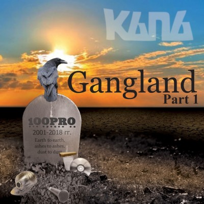 Капа — Gangland Part 1 (2018)