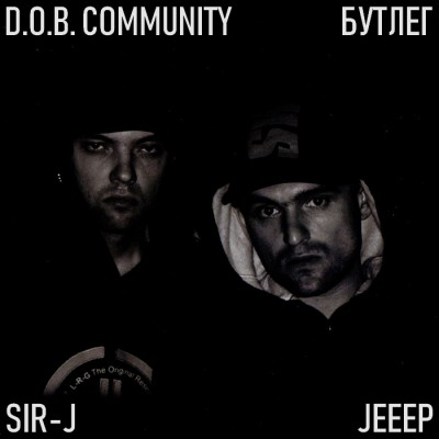 D.O.B. Community (Sir-J & Jeeep) — Бутлег (2018) (п.у. Винт, МэФ, ШЕFF, Руставели и др.)