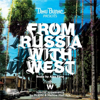 Джи Вилкс Presents — From Russia With West (2018)