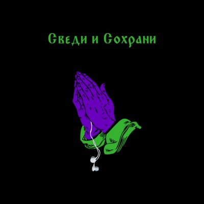 Ripbeat, Ка-тет, SharOn, Trogloditarum, Зараза, DanyaNOZH, ADHD — Сведи и сохрани (Single) (2018)