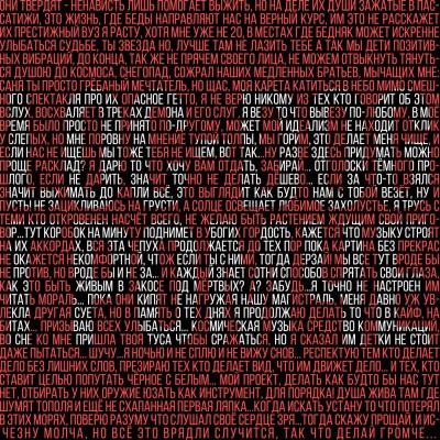 Loc-dog скачать песни бесплатно и слушать онлайн.