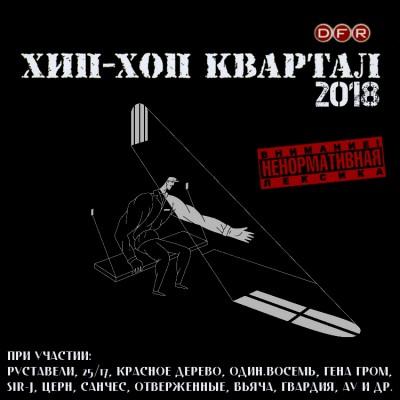Сборники скачать русский рэп русский рэп.