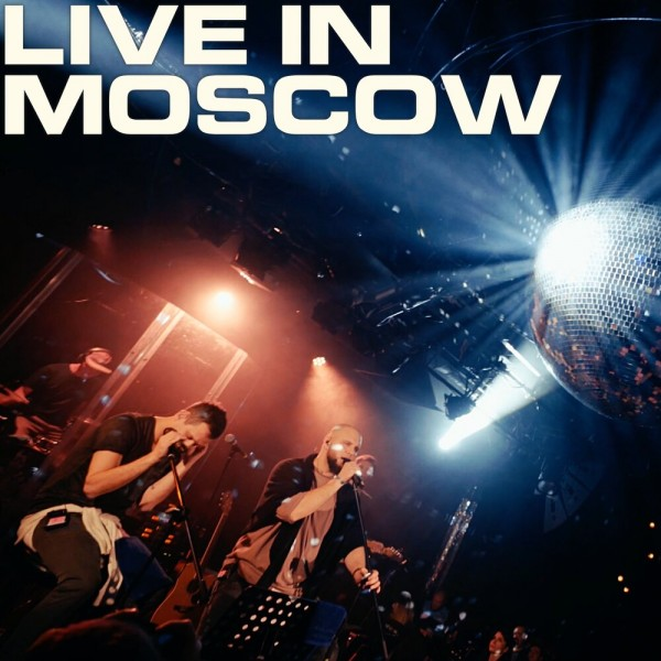 Каспийский Груз — Live In Moscow (2019)