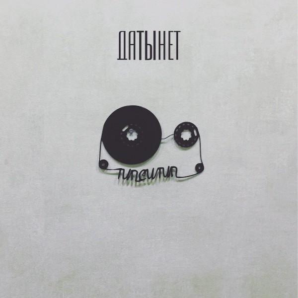 2018 типси тип датынет » muzoff. Net скачать музыку бесплатно в.